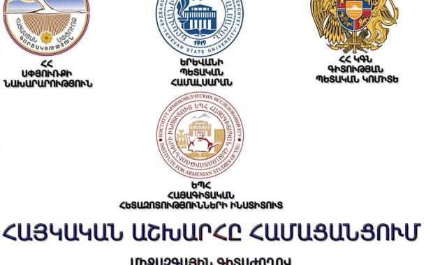«Հայկական Աշխարհը Համացանցում» Խորագիրով Գիտաժողով Երեւանի Մէջ